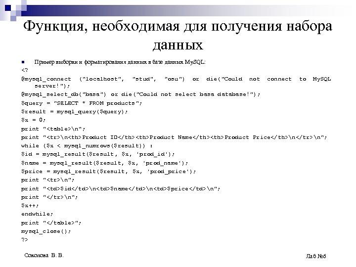 Функция, необходимая для получения набора данных n Пример выборки и форматирования данных в базе