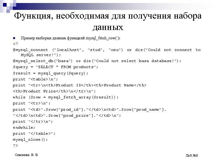 Функция, необходимая для получения набора данных n Пример выборки данных функцией mysql_fetch_row( ): <?