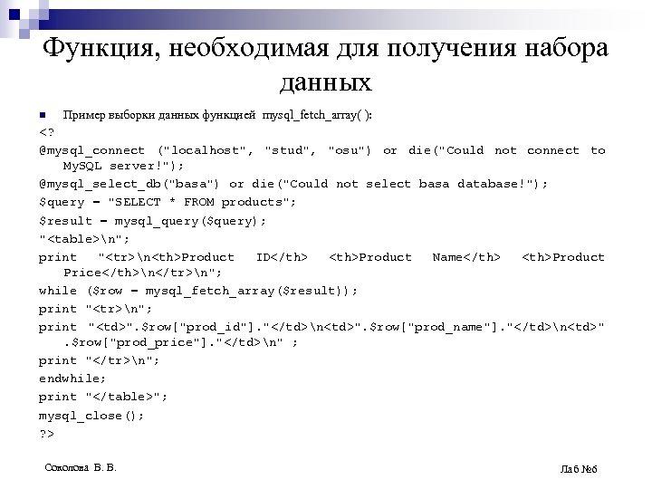 Функция, необходимая для получения набора данных n Пример выборки данных функцией mysql_fetch_array( ): <?