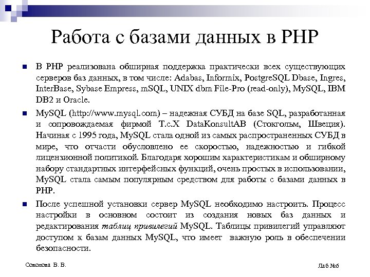 Работа с базами данных в РНР n n n В РНР реализована обширная поддержка