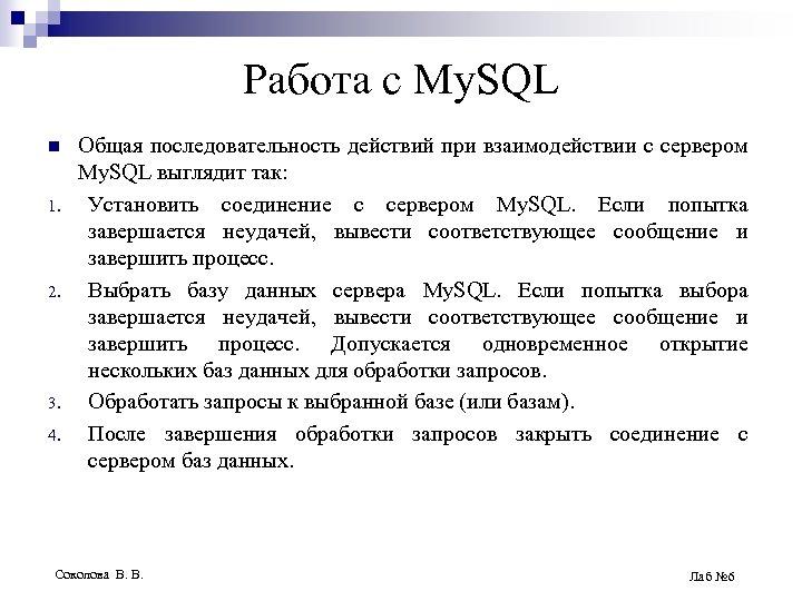 Работа с My. SQL n 1. 2. 3. 4. Общая последовательность действий при взаимодействии