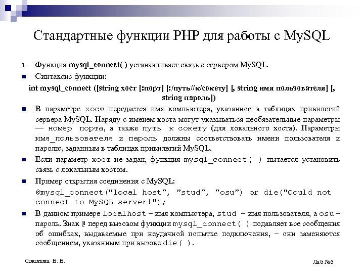 Стандартные функции РНР для работы с My. SQL Функция mysql_connect( ) устанавливает связь с