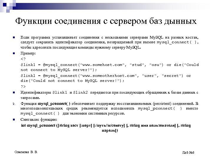 Функции соединения с сервером баз дынных n n n 2. n Если программа устанавливает