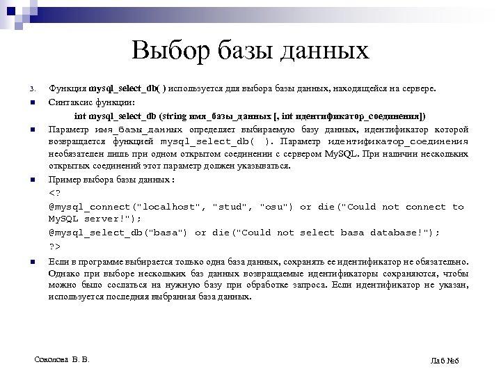 Выбор базы данных 3. n n Функция mysql_select_db( ) используется для выбора базы данных,