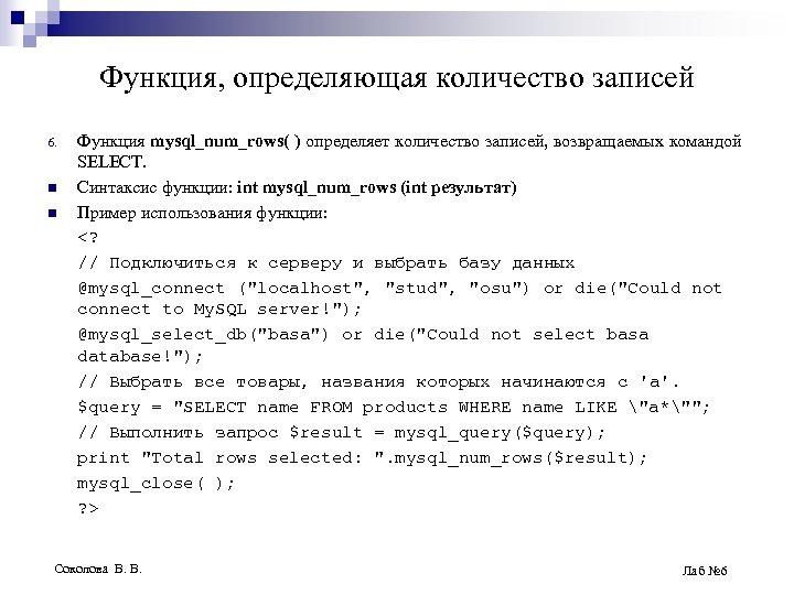 Функция, определяющая количество записей 6. n n Функция mysql_num_rows( ) определяет количество записей, возвращаемых