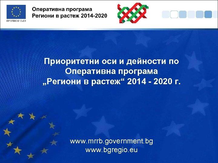 """Приоритетни оси и дейности по Оперативна програма """"Региони в растеж"""" 2014 - 2020 г."""