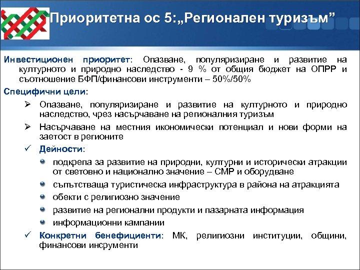 """Приоритетна ос 5: """"Регионален туризъм"""" Инвестиционен приоритет: Опазване, популяризиране и развитие на културното и"""