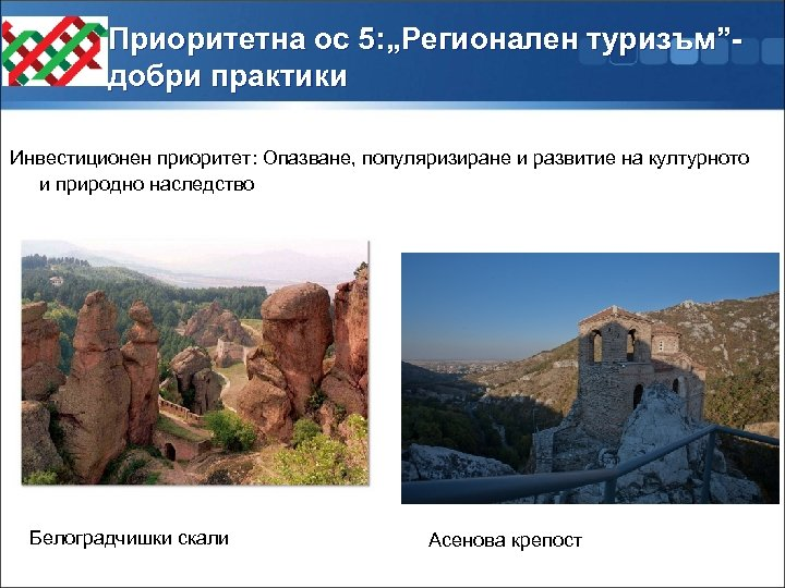 """Приоритетна ос 5: """"Регионален туризъм""""добри практики Инвестиционен приоритет: Опазване, популяризиране и развитие на културното"""