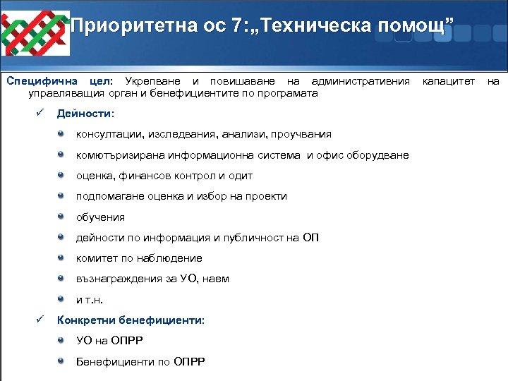 """Приоритетна ос 7: """"Техническа помощ"""" Специфична цел: Укрепване и повишаване на административния управляващия орган"""