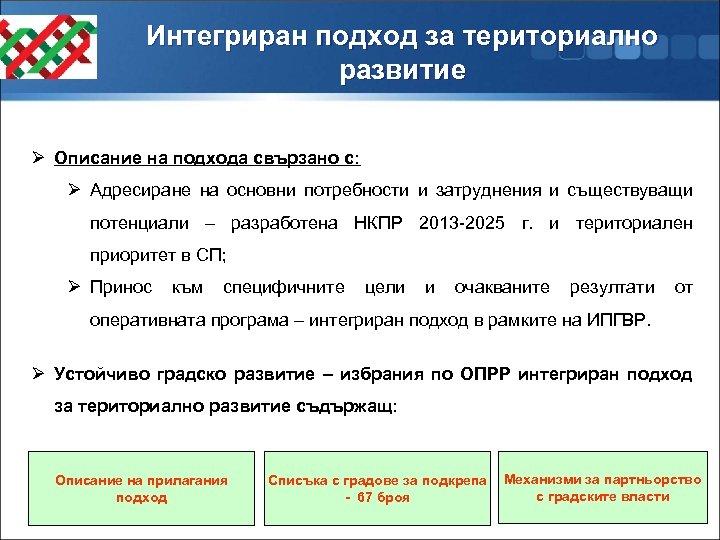 Интегриран подход за териториално развитие Ø Описание на подхода свързано с: Ø Адресиране на