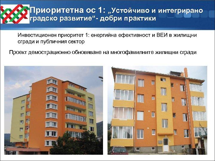 "Приоритетна ос 1: ""Устойчиво и интегрирано градско развитие""- добри практики Проект демострационно обновяване на"