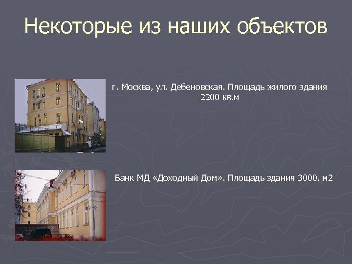 Некоторые из наших объектов г. Москва, ул. Дебеновская. Площадь жилого здания 2200 кв. м