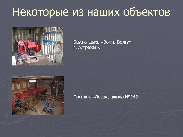 Некоторые из наших объектов База отдыха «Волга-Волга» г. Астрахань Поселок «Лоза» , школа №