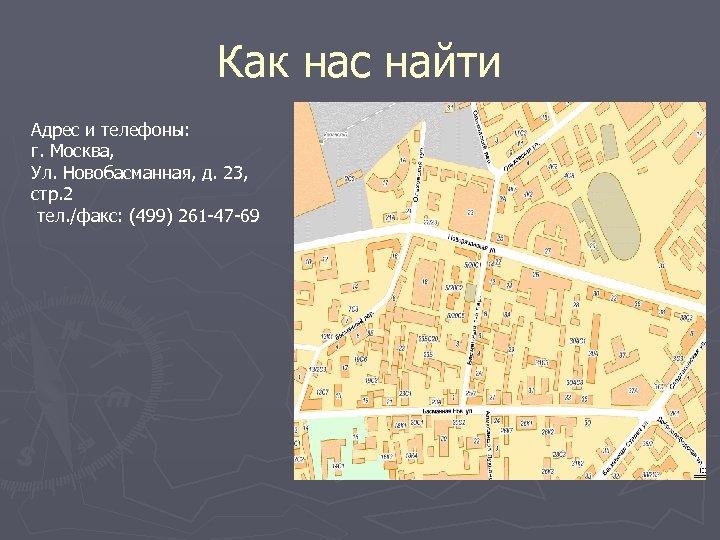 Как нас найти Адрес и телефоны: г. Москва, Ул. Новобасманная, д. 23, стр. 2