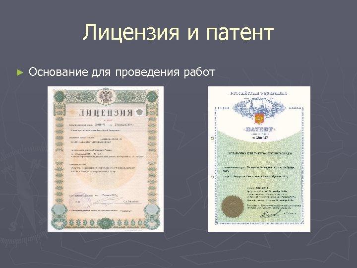 Лицензия и патент ► Основание для проведения работ