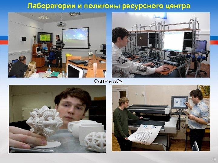 Лаборатории и полигоны ресурсного центра САПР и АСУ 11