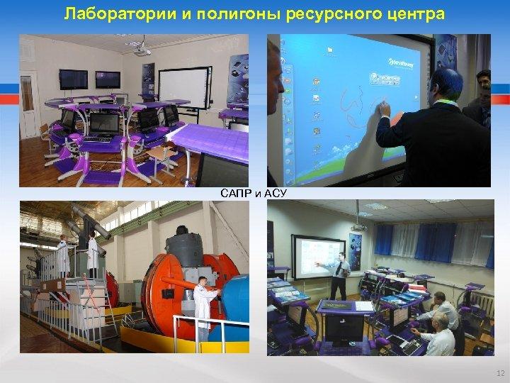 Лаборатории и полигоны ресурсного центра САПР и АСУ 12