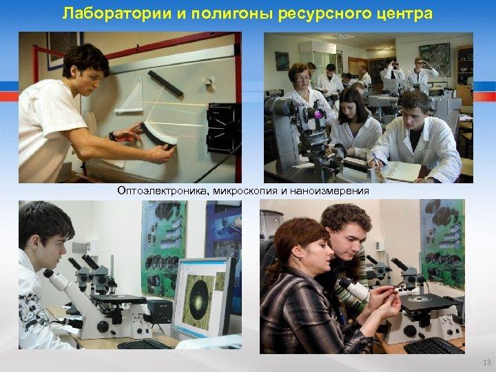 Лаборатории и полигоны ресурсного центра Оптоэлектроника, микроскопия и наноизмерения 13