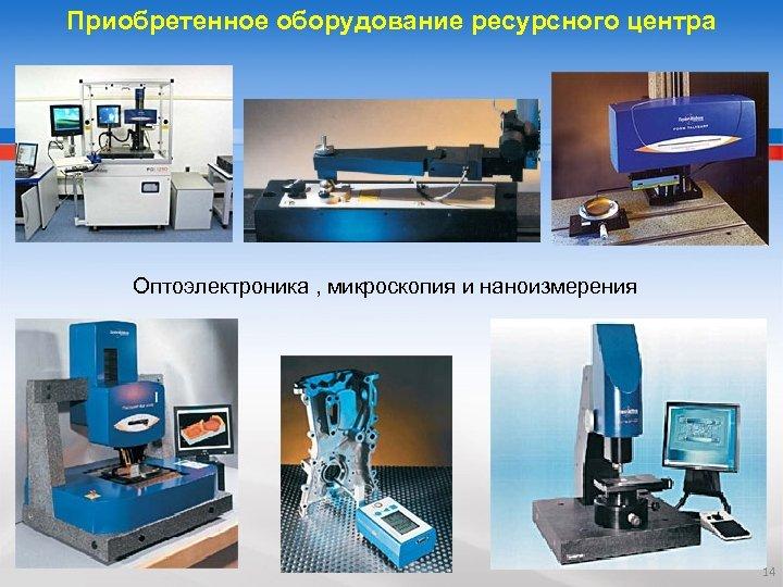 Приобретенное оборудование ресурсного центра Оптоэлектроника , микроскопия и наноизмерения 14