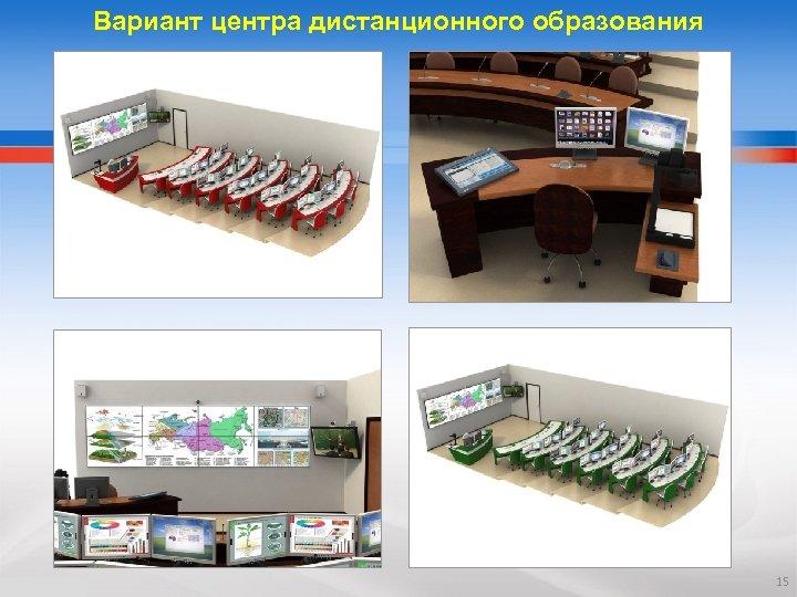 Вариант центра дистанционного образования 15