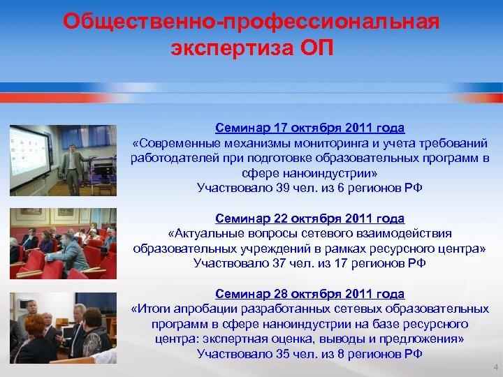 Общественно-профессиональная экспертиза ОП Семинар 17 октября 2011 года «Современные механизмы мониторинга и учета требований