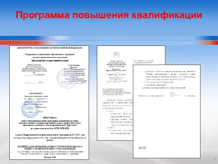 Программа повышения квалификации 7