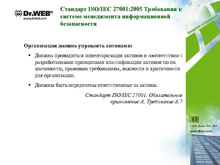 Стандарт ISO/IEC 27001: 2005 Требования к системе менеджмента информационной безопасности Организация должна управлять активами:
