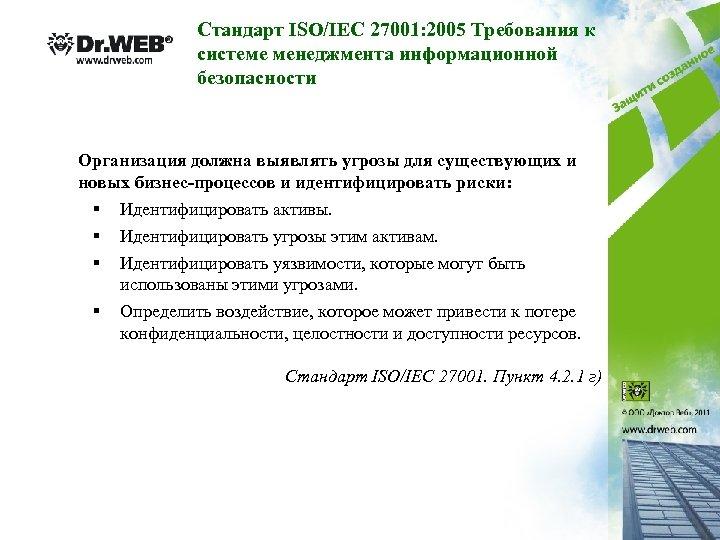 Стандарт ISO/IEC 27001: 2005 Требования к системе менеджмента информационной безопасности Организация должна выявлять угрозы