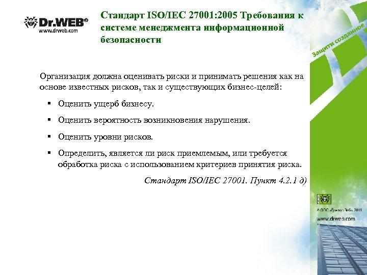 Стандарт ISO/IEC 27001: 2005 Требования к системе менеджмента информационной безопасности Организация должна оценивать риски