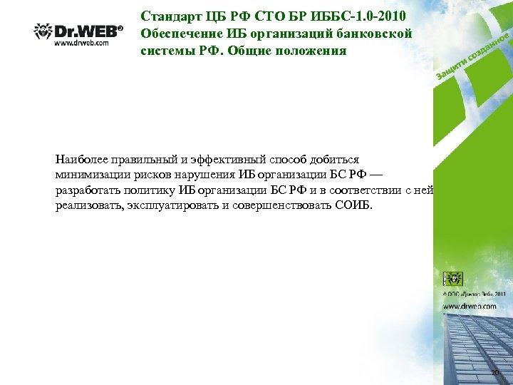 Стандарт ЦБ РФ СТО БР ИББС-1. 0 -2010 Обеспечение ИБ организаций банковской системы РФ.