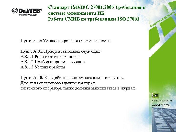 Стандарт ISO/IEC 27001: 2005 Требования к системе менеджмента ИБ. Работа СМИБ по требованиям ISO