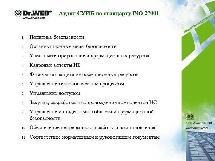 Аудит СУИБ по стандарту ISO 27001 1. Политика безопасности 2. Организационные меры безопасности 3.