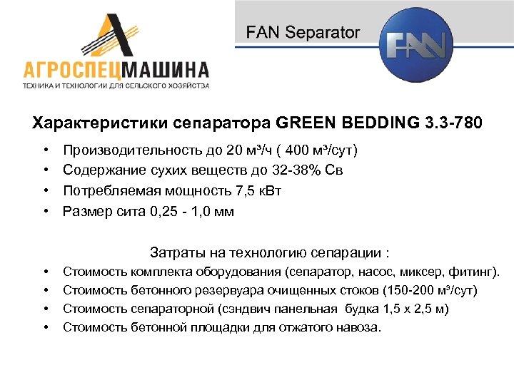 Характеристики сепаратора GREEN BEDDING 3. 3 -780 • • Производительность до 20 м³/ч (