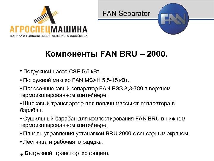 Компоненты FAN BRU – 2000. • Погружной насос CSP 5, 5 к. Вт. •
