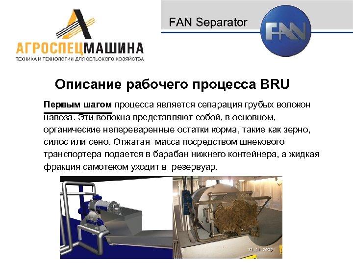 Описание рабочего процесса BRU Первым шагом процесса является сепарация грубых волокон навоза. Эти волокна