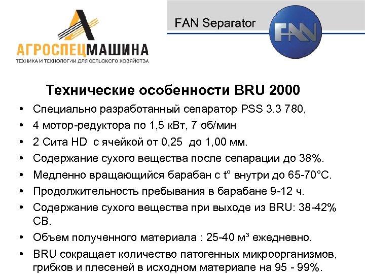 Технические особенности BRU 2000 • • Специально разработанный сепаратор PSS 3. 3 780, 4