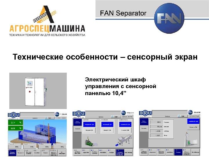 """Технические особенности – сенсорный экран Электрический шкаф управления с сенсорной панелью 10, 4"""""""