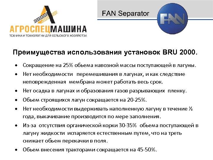Преимущества использования установок BRU 2000. Сокращение на 25% обьема навозной массы поступающей в лагуны.