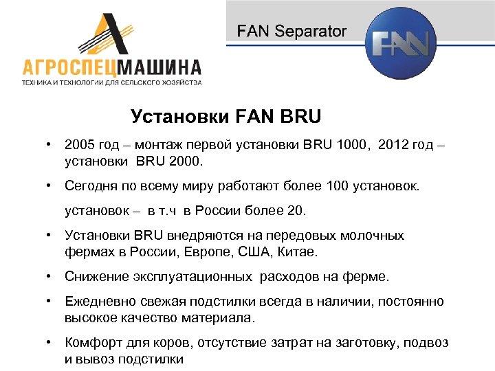 Установки FAN BRU • 2005 год – монтаж первой установки BRU 1000, 2012 год