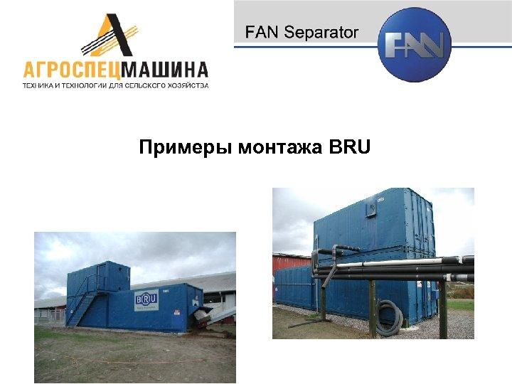 Примеры монтажа BRU