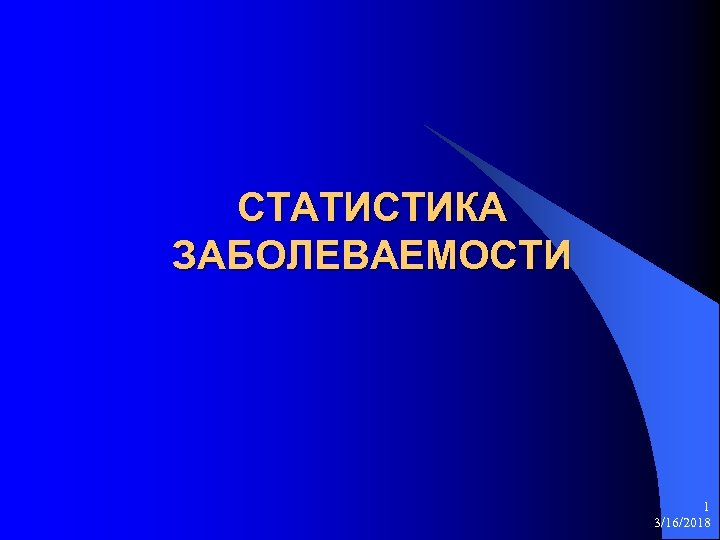 СТАТИСТИКА ЗАБОЛЕВАЕМОСТИ 1 3/16/2018