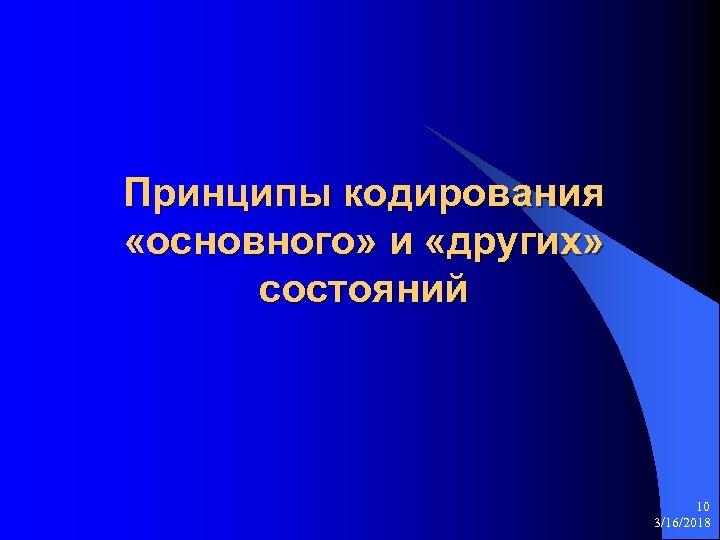 Принципы кодирования «основного» и «других» состояний 10 3/16/2018