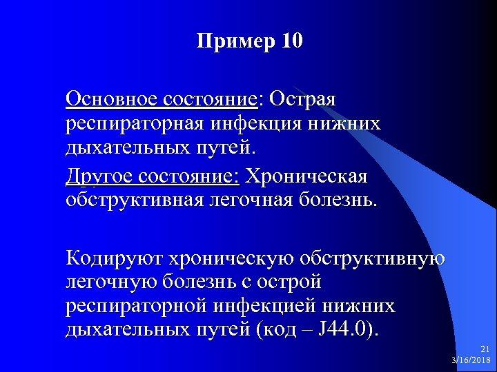 Пример 10 Основное состояние: Острая респираторная инфекция нижних дыхательных путей. Другое состояние: Хроническая обструктивная