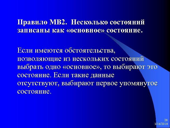 Правило МВ 2. Несколько состояний записаны как «основное» состояние. Если имеются обстоятельства, позволяющие из