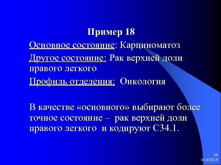 Пример 18 Основное состояние: Карциноматоз Другое состояние: Рак верхней доли правого легкого Профиль отделения: