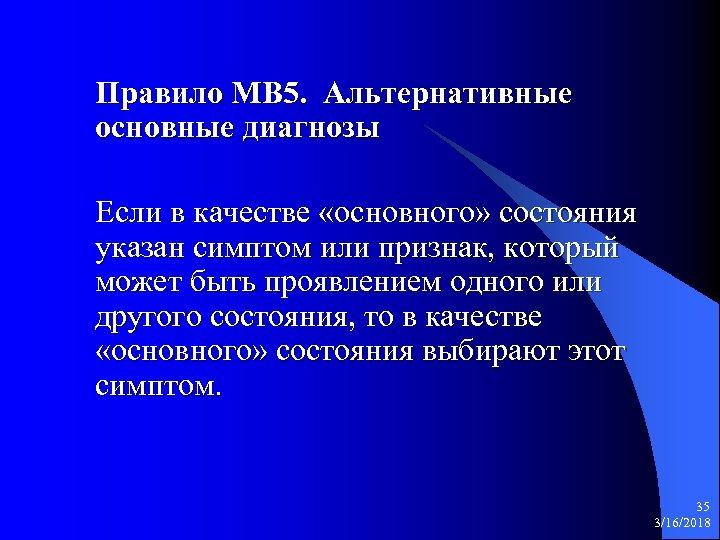 Правило МВ 5. Альтернативные основные диагнозы Если в качестве «основного» состояния указан симптом или