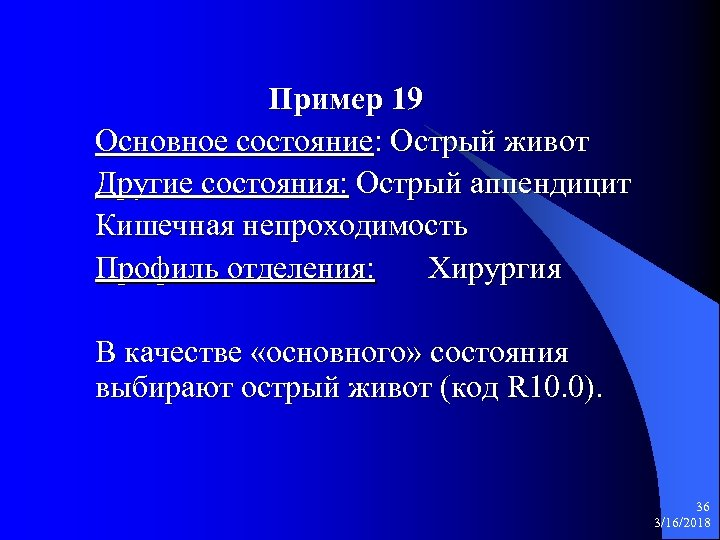Пример 19 Основное состояние: Острый живот Другие состояния: Острый аппендицит Кишечная непроходимость Профиль отделения: