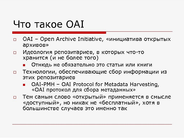 Что такое OAI o o OAI – Open Archive Initiative, «инициатива открытых архивов» Идеология