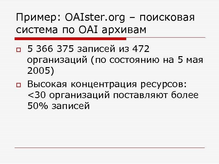Пример: OAIster. org – поисковая система по OAI архивам o o 5 366 375