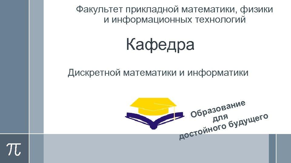 Факультет прикладной математики, физики и информационных технологий Кафедра Дискретной математики и информатики ание азов